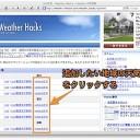 Mac iCalに一週間分の天気予報を表示する方法