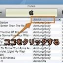 Mac iTunesでアーティストの名前順にアルバム単位で曲を並べ替える方法