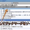 Mac Safariのブックマークを名前順にソートする方法