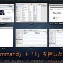 Mac Exposéのウインドウをソートするキーボードショートカット