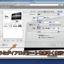 Macのダイアログシートの表示を高速化する裏技