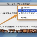 Mac iPhoto以外のソフトをデジタルカメラ接続時に起動する方法