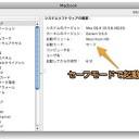 Macをセーフモードで起動、セーフブートする方法