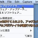 Macのシステムプロファイラをワンクリックで起動する方法