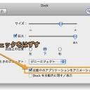 Mac Dockでソフト起動時にアイコンが跳ねるのを停止する方法
