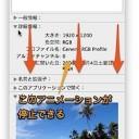 Macの情報ウインドウでのアニメーション効果を停止して高速化する裏技