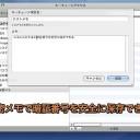 Macに重要な暗証番号を安全に保管する方法