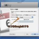 Mac iCalとGoogleカレンダー™を非常に簡単に同期させる方法