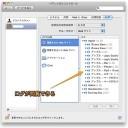 ユーザがMacをどのように使用したかをログに保存してチェックする方法