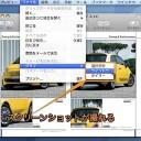 Macのプレビュー.appでスクリーンショットを撮る方法