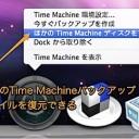 Time Machineでバックアップしたファイルを他のMacから取り出す方法