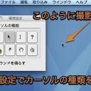 Macでマウスカーソルも含めてスクリーンショットを撮影する方法