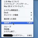 Macでフリーズしたアプリケーションを強制終了する方法のまとめ