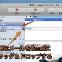 Mac Mailを使用して重要なメールをGmail™に預ける方法