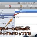 Mac Mailを使用して重要なメールをGmail™に預ける方法