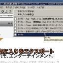 Internet Explorerのお気に入り(ブックマーク)をMacのSafariに移行する方法