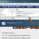 Windowsメールのデータを、MacのMail.appに移行する方法