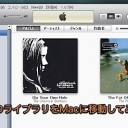 Windows版iTunesの音楽ライブラリをMacに移行して使用する方法