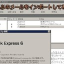 Outlook Expressのメールを、MacのMail.appに移行する方法