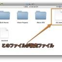 Macでアイコンやフォルダのトラブルを「.DS_Store」ファイルを削除して対処する方法