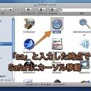 Macでファイル名をタイプして目的のファイルを選択する方法