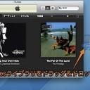 MacのiTunesライブラリに別のiTunesライブラリを追加・統合する方法
