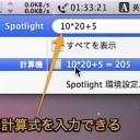 MacのSpotlightを計算機(関数電卓)の代わりに使用する方法