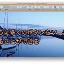 Macのプレビュー.appの編集ツールをツールバーに登録して簡単に利用する方法