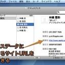 MacのアドレスブックとSafariを連携して使用する方法