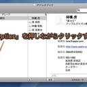 Macのアドレスブックから条件に適合したアドレスデータを簡単に抽出する方法