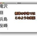 Mac ことえりで異体字を簡単に入力する方法