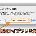 Mac iTunesで複数のライブラリを切り替えて使用したり、新規に作成する方法