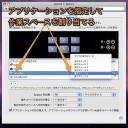 Mac Spacesでアプリケーションを割り当てた操作スペースにのみ表示させる方法
