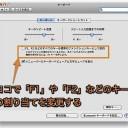 MacのF1、F2などのキーの設定を「ファンクションキー」にする方法