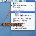 MacでGoogle日本語入力™とことえりを一緒に使用する際のテクニック