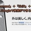 Mac Safariで簡単にGoogle™のWeb検索を行う4つの方法