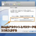 Googleトーク(Google Talk™)をMac iChatで利用する方法