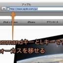Mac Safariのアドレスバーの隠れキーボードショートカット