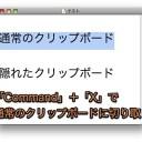 Macの隠れた第二のクリップボードを使用する方法