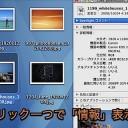 Macで多数のファイルの「情報」をクリック一つで次々と表示する方法