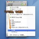 Mac iChatで特定のメンバーのみとチャットしたいとき便利な方法