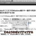 「Safariリーダー」で使える便利なキーボードショートカット