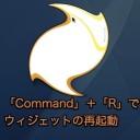 Mac Dashboardのキーボードショートカットまとめ(10種類)