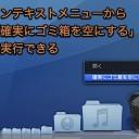 Mac Dockのキーボードショートカットまとめ(26種類)
