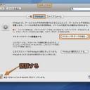 Mac OS XのFileVaultでデータを暗号化して情報漏洩を防止する方法