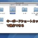 Mac Finderのキーボードショートカットまとめ(92種類)