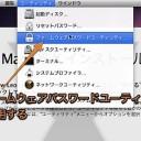 Macのファームウェアパスワードを設定してセキュリティを強化する方法