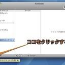 MacのフォントをFont Bookのコレクション機能で整理・管理する方法