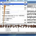 Macにフォントをインストールしないで、そのフォントを使用する方法