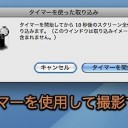 Macでタイマーを使用して時間差でスクリーンショットを撮る方法